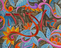Long Live My Signature (Nira Dabush) Tags: flowers abstract floral design artist signature fineart ornaments   textiledesigner      niradabushberkovitz