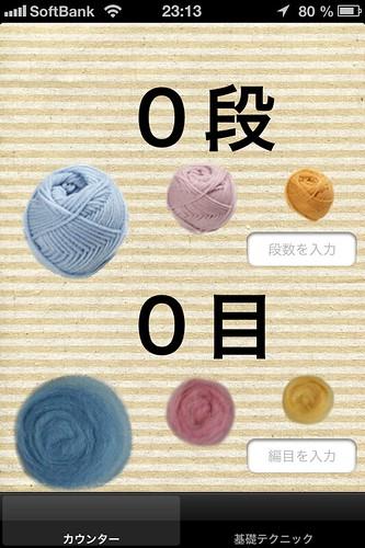 編み物count