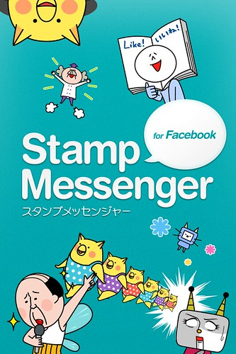 【iOSApp】Stamp Messenger for Facebook