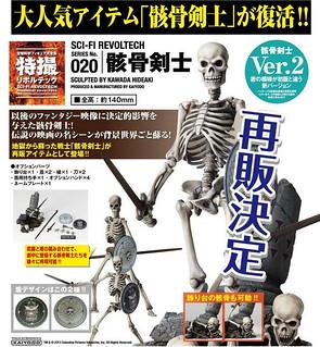海洋堂 輪轉可動 骸骨劍士 二次版本再次販售