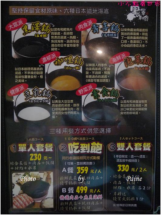 桃園黑澤和食 (4).JPG