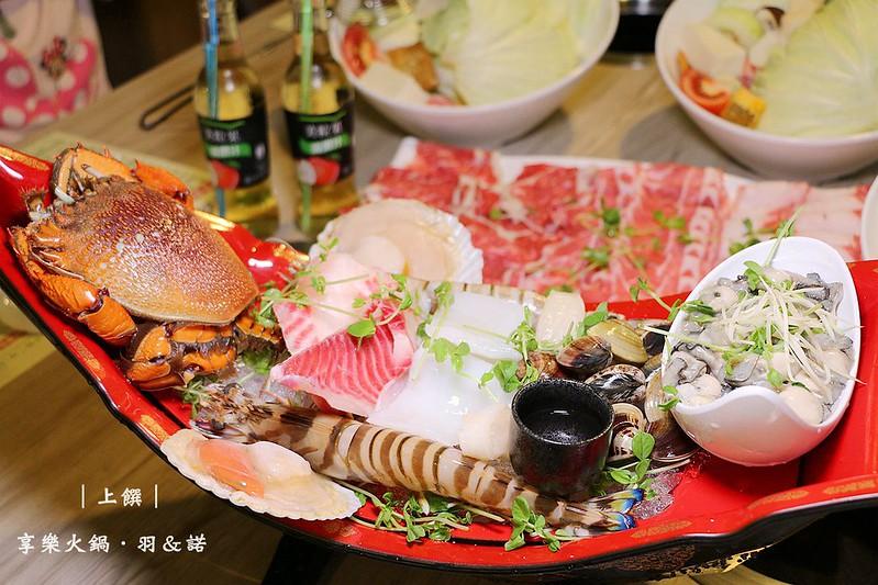 上饌享樂火鍋泰山涮涮鍋57