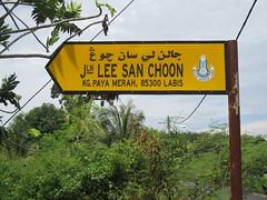 Jalan Lee San Choon (Liu Ruxia) Tags: streetsign streetname roadsign roadname signage chinese malaysia johor segamat labis bilingual postcode mdl mca kampung payamerah