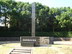 DSC01578 (LeeZhenYu) Tags: japan  nagasaki   atomicbomb