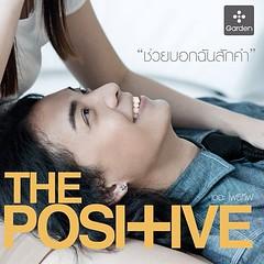 ลองฟังเพลงนี้ก่อนนอน แล้วพรุ่งนี้มาดู MV กัน ฝาก The Positive ด้วยครับ