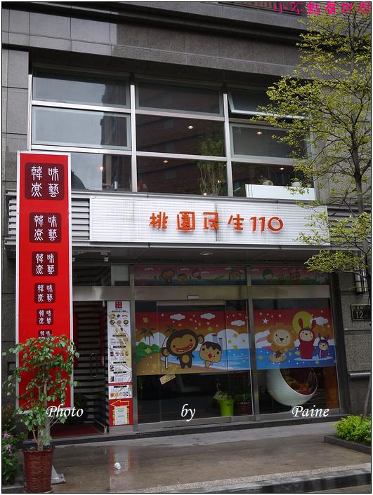 桃園韓味煮藝銅盤烤肉吃到飽 (2).JPG