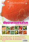 หนังสือพืชอาหารต้านโรค