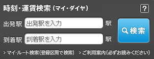JR西日本查詢05.png