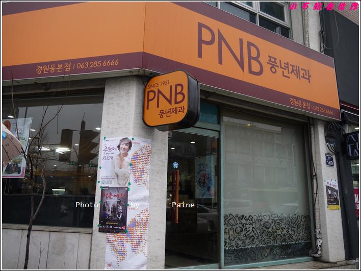 0406全州一日 PNB伴手禮 (2).JPG