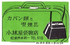 matchnippo236 (pilllpat (agence eureka)) Tags: matchboxlabel matchbox allumettes tiquettes japon japan mode
