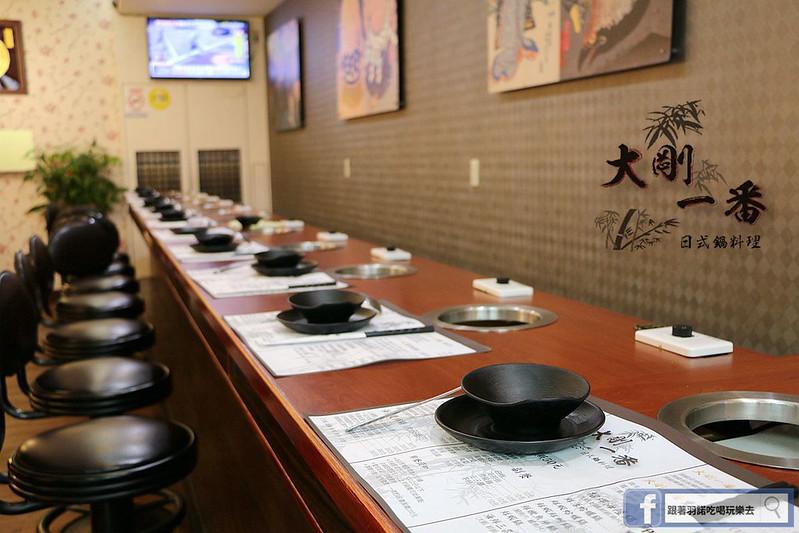 大剛一番日式鍋料理蘆洲火鍋消夜13