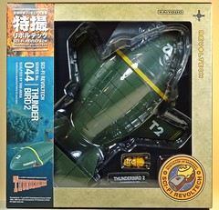 Kaiyodo  Sci-Fi Revoltech  Series No. 044  Thunderbird 2  Box Art (My Toy Museum) Tags: kaiyodo revoltech sci fi thunderbird vehicle