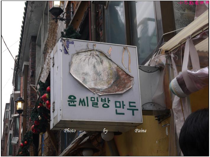 弘大 尹氏密房윤씨밀방