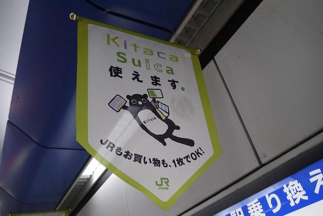 Kitakaのキャラ。モモンガかな?|新千歳空港駅