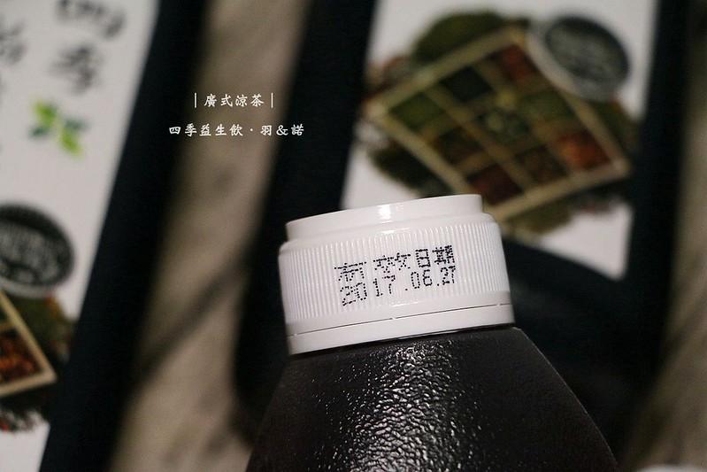 天然飲品四季益生飲涼茶29