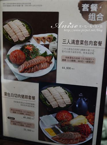元祖老奶奶菜包肉_015.jpg