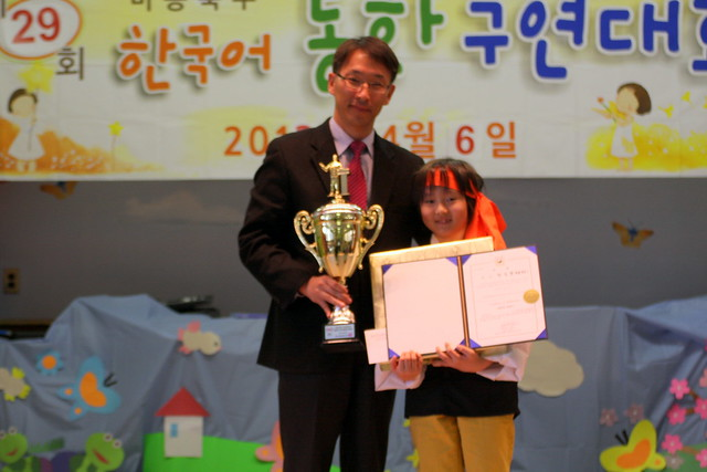 제 29 회 한국어 동화구연 대회