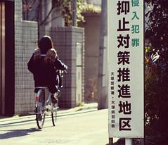 Tokyo 2478 (tokyoform) Tags: street city people urban cute girl bicycle sign japan 350d japanese tokyo donna calle mujer asia alone femme mulher transport suburbia kanji solo tquio   suburbs japo frau rue japon seul tokio   japn wanita   sozinho  allein    japonya   nhtbn strase jongkind       mtmnh    chrisjongkind  tokyoform