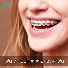 2015-0043   (Dental clinic in Bangkok) Tags:             cosdentbyslc dental clinic bangkok