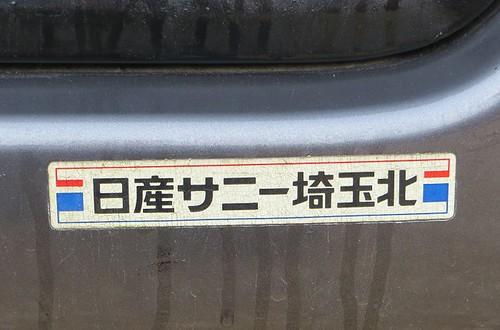 Nissan Sunny Saitama North Dealer Sticker A Photo On Flickriver