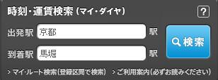 JR西日本查詢09.png