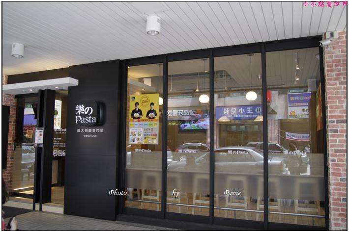 中壢樂PASTA (3).JPG