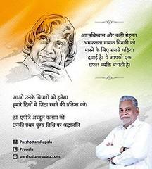 My heartfelt tribute to Dr. APJ Abdul Kalam (ronaknigam) Tags: bjp gujrat parshottam rupala purushottam speech profile bhartiya janta party election 2018 join vote for leaders membership