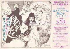 2013-05-29 カルメン・マキ&蘭妖子 南青山マンダラ 宇野亜喜良