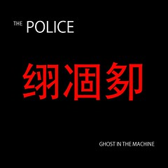 The Police - Ghost in the Machine (stallio) Tags: music art album coverart text cover unicode thepolice