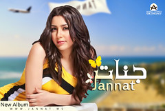 GANAT 2013   (A.s Graphic Designs) Tags: new music photos song album single now soon hob        2013 jannat gamed    ganat
