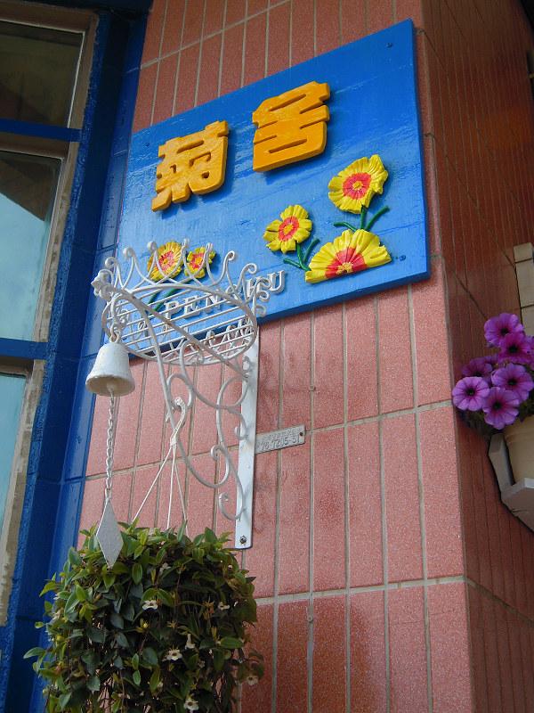 菊舍1_c.jpg