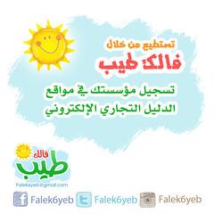 تستطيع من خلال004 copy (Falek6yeb) Tags: بيت دعاية حب السعودية فرح فكر إعلان نجاح سعادة بزنس ثقافة إعلانات وعي فائدة يوتيوب تسويق استثمار ربح فيسبوك عرضخاص فالكطيب