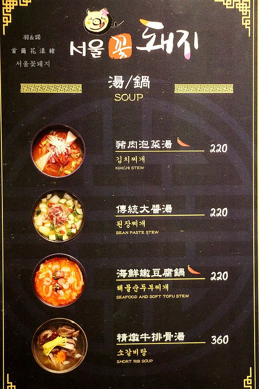 首爾花漾豬士林韓式料理276