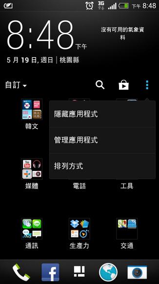 HTC NEW ONE (3).jpg