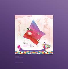【賀卡設計】端午節e-Card (Ching_An) Tags: 端午 端午節 卡片 ecard 龍舟 元智 管院 yzu cm dragon boat festival