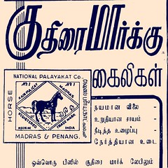 An advert published in 1953 August edition of Muslim Murasu from Chennai, India. #tamil #tamiltype #tamiltypography (Tharique Azeez) Tags: tamil typography type typedesign design