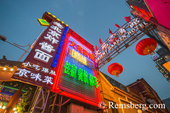Beijing, China - Brightly lit signs with Chinese characters in the Donghuamen Snack Night Market, a large outdoor market that is an attraction for locals and tourists, located at the north entrance of Wangfujing Street in Beijing. (Remsberg Photos) Tags: asia china beijing city night streetfood world travel sightseeing bizarre locals tourists crowded buy sell commerce culture market outdoors tradition donghuamen wangfujing street cuisine language characters chn