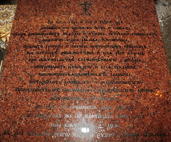 78. The Laying of the Foundation Stone of the Church of Saints Cyril and Methodius / Закладка храма святых Мефодия и Кирилла 09.10.2016