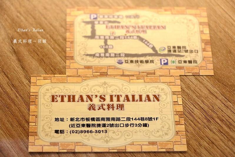 Ethan's Italian義式料理83