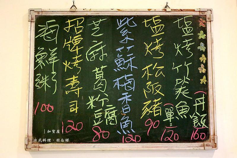 加賀屋日式料理13
