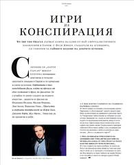 Foulques Jubert x WATO dans AMICA Magazine Bulgarie (Agence WATO) Tags: foulquesjubert amicamagazine wato paris bulgarie