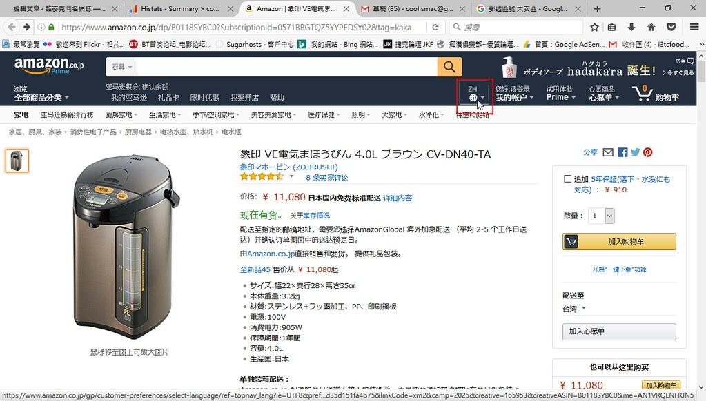 日本amazone購物網站