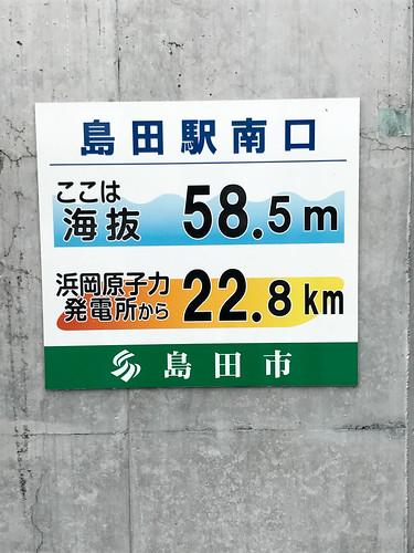 今日の散歩は二部構成。まずは、ここから観光。 :-) (@ 島田駅 in 島田市, 静岡県)