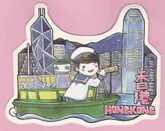 Hong Kong shaped postcard (LegoNav) Tags: city view boat art boy hong kong