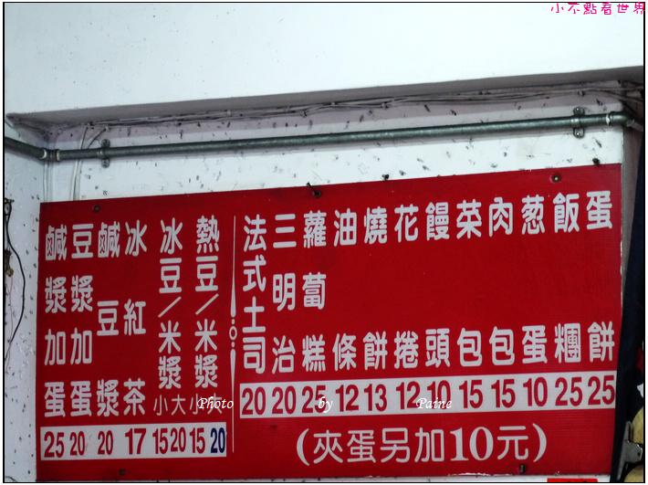 延三津津豆漿店蛋餅 (10).JPG