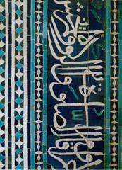 Mihrab, detail of outer inscription, 1354--55, Isfahan, Iran