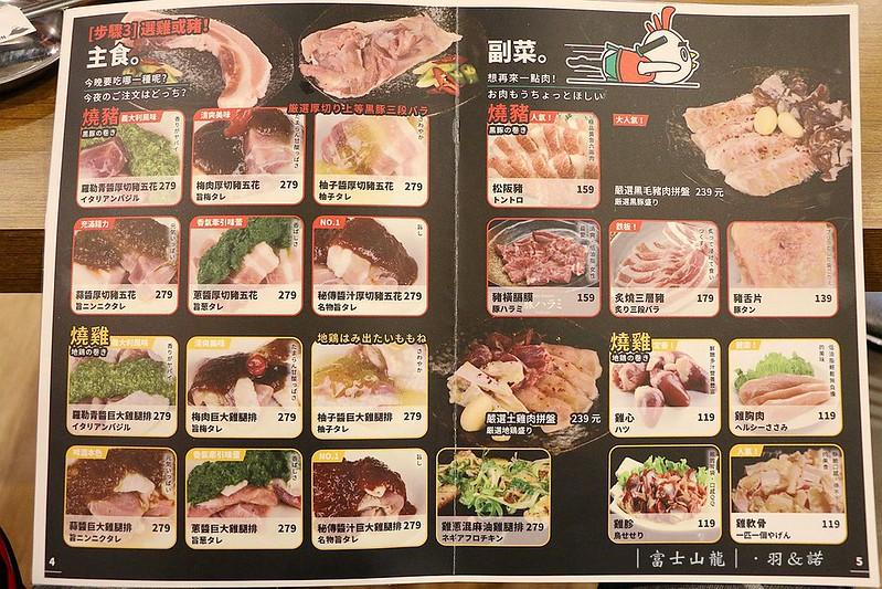 東區燒肉富士山龍014