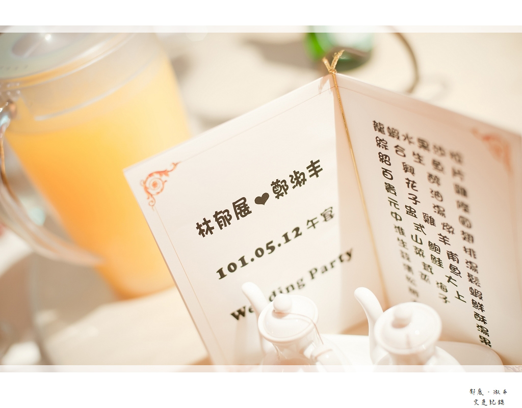 郁展&淑丰_053