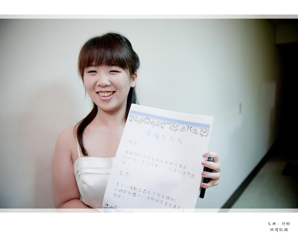 志祥&巧微_022