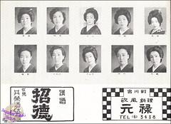 3rd Kyo odori-1952 (kofuji) Tags: kyoto maiko geiko geisha kyo odori miyagawacho